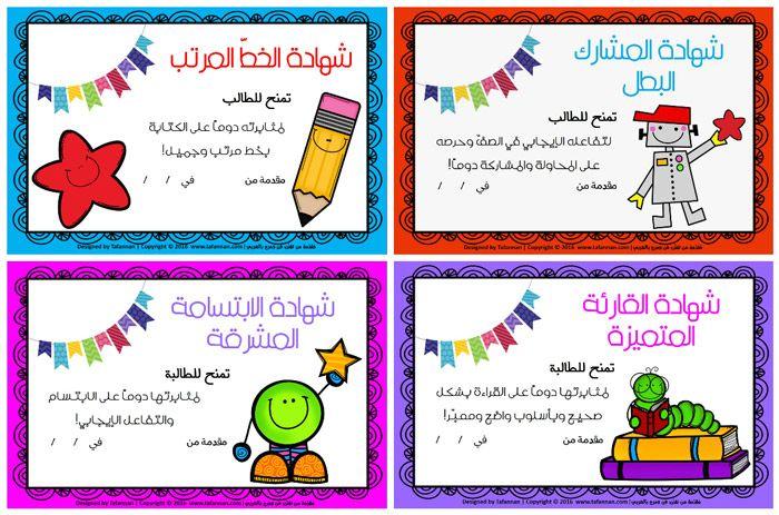 شهادات بالعربية للاطفال المميزين Cutest Certificates Arabic Kids Teach Arabic Special Education Classroom Organization