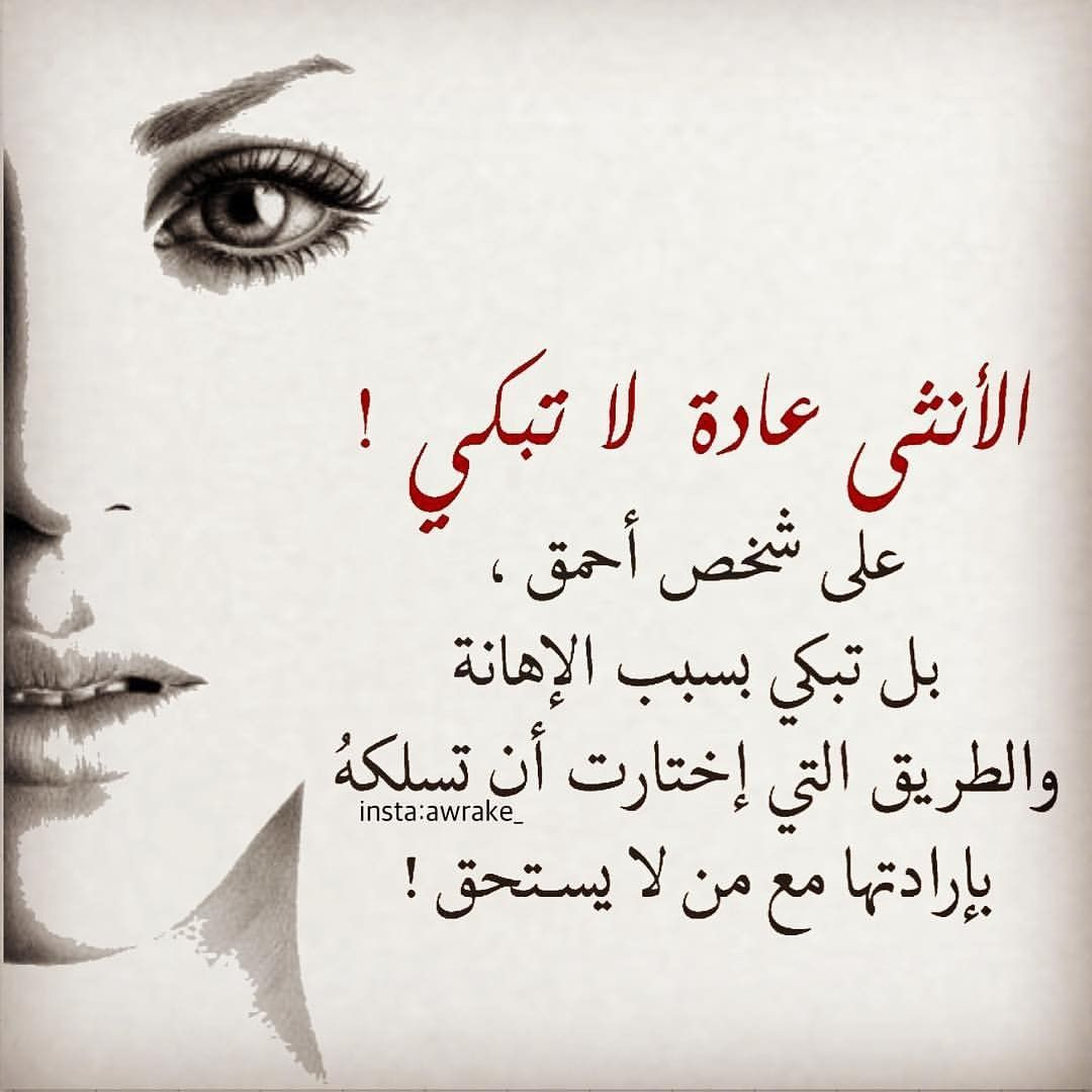 Pin By Maha Hr On مشاعر Quotes Arabic Words Words