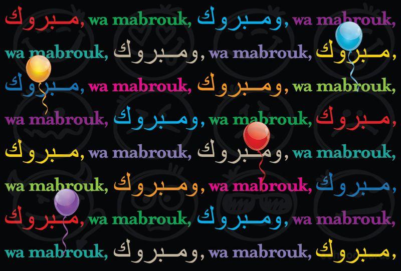 Arabic Greeting Cards Geburtstag Geburt