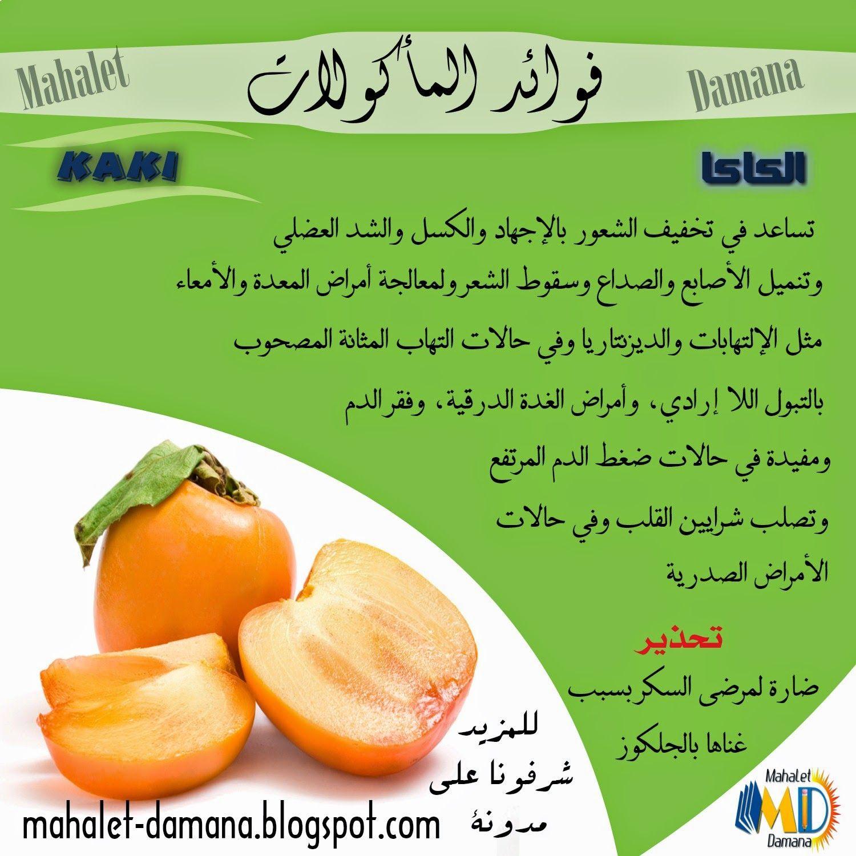 health benefits of kaki (sharon fruit) فوائد الكاكا الصحية