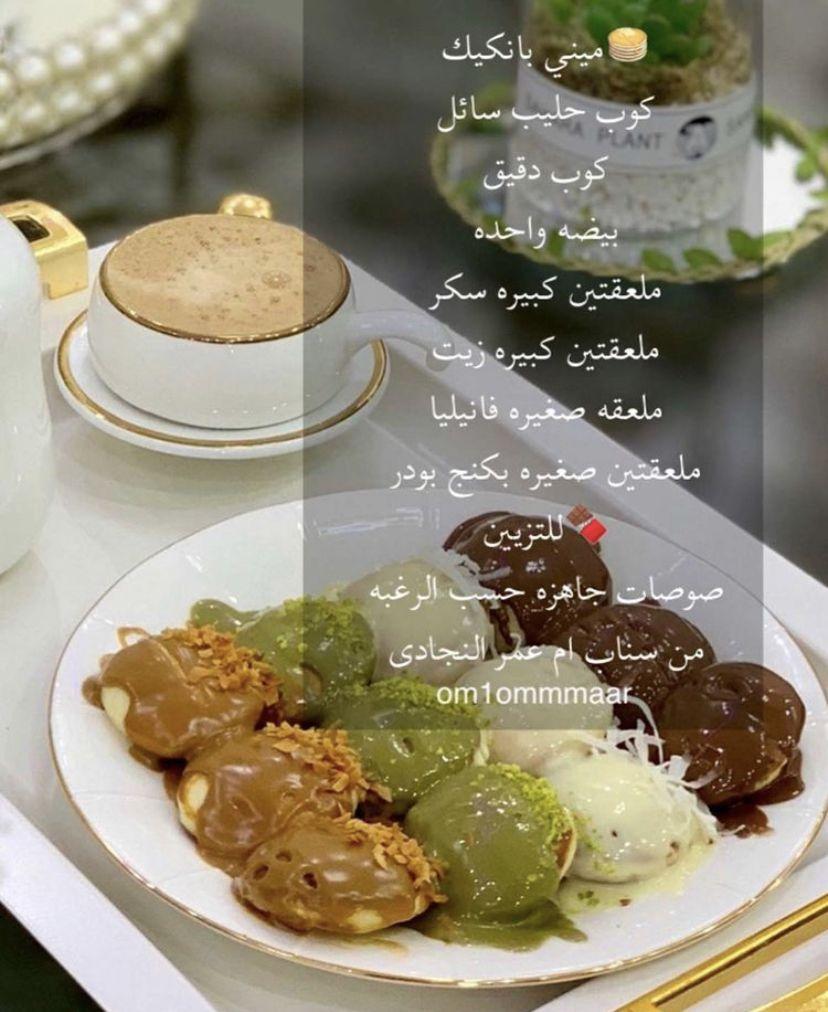 ميني بانكيك In 2021 Food Receipes Arabic Food Sweets Desserts