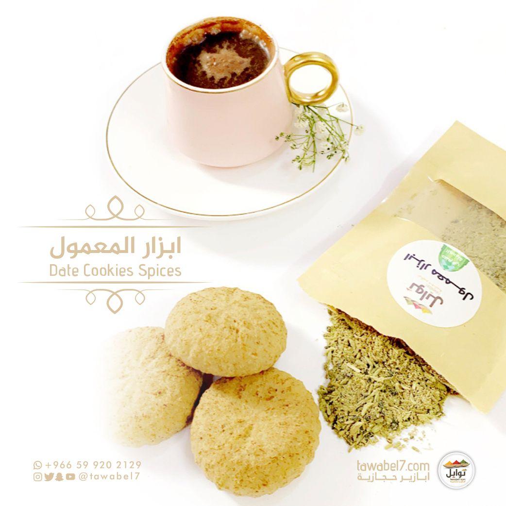 ابزار المعمول Date Cookies Spices Tableware