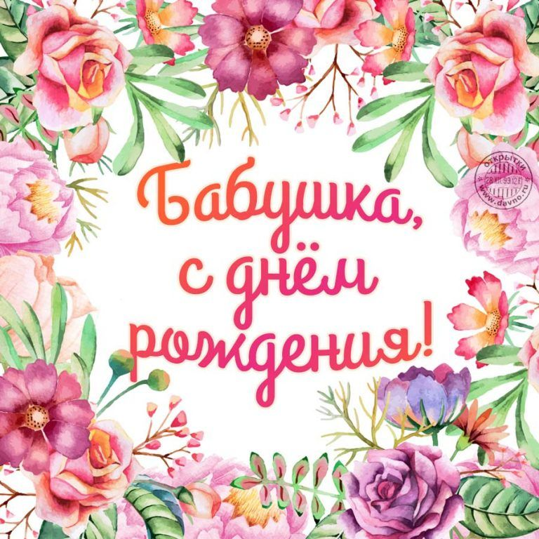pozdravleniya-s-dnem-rozhdeniya-babushke-otkritki-krasivie foto 6