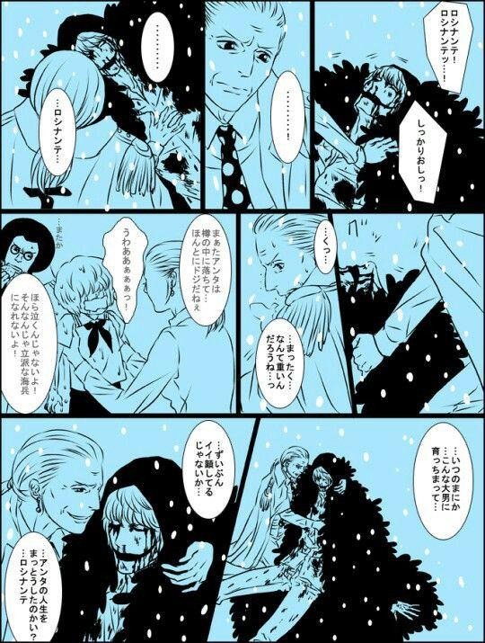 tsuru found corazon dead part 1 マンガアニメ アニメ 海軍