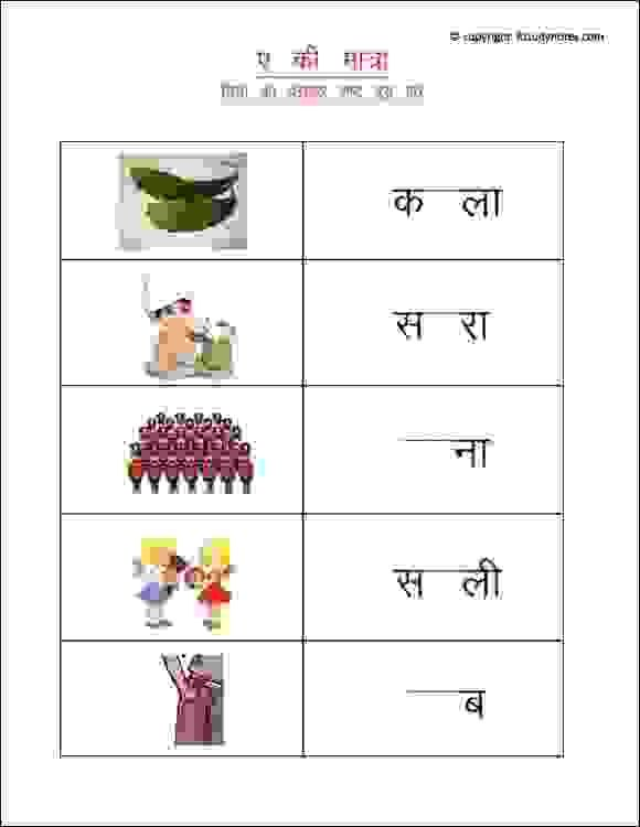 hindi matra worksheets hindi worksheets for grade 1 hindi activity for kids learn hindi. Black Bedroom Furniture Sets. Home Design Ideas