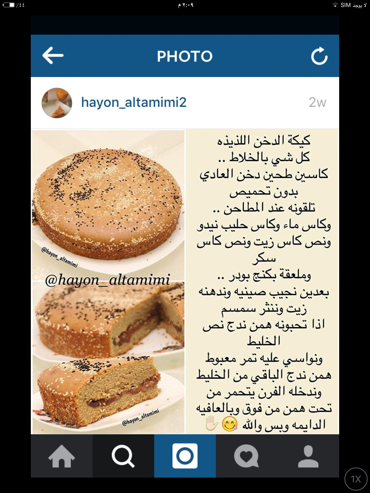 Pin By Shrooq Ali On وصفات طبخ Food Arabic Food Cooking Recipes