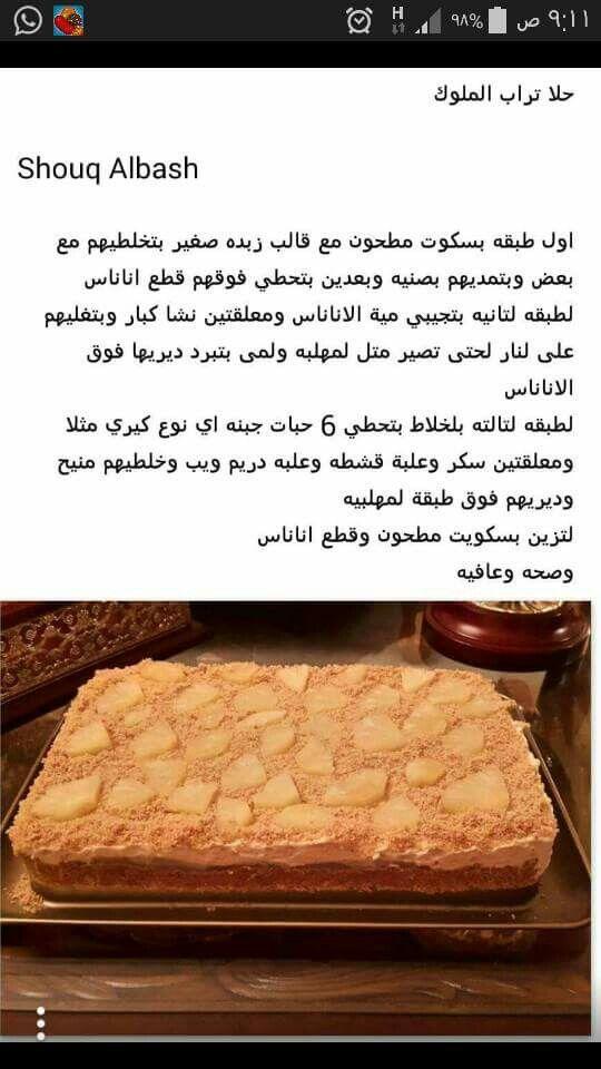 تراب الملوك Food Recipies Desert Recipes Dessert Recipes