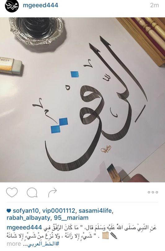 Arabiccalligraphy Writing Art Beautiful Arabic Words Calligraphy