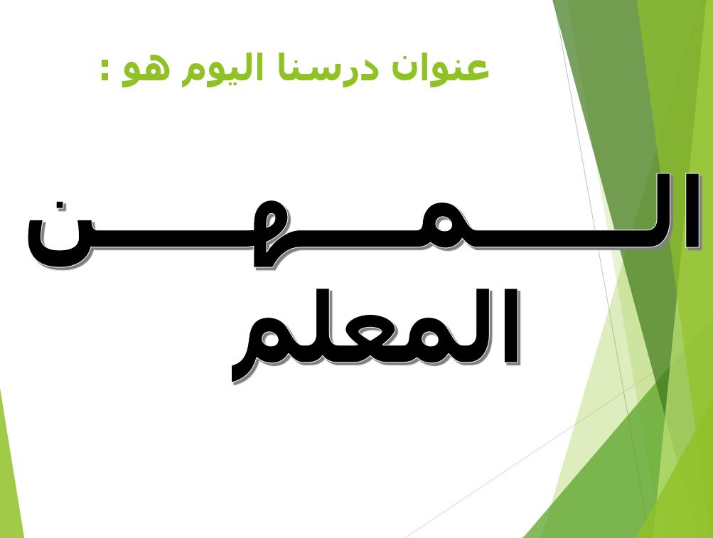 بوربوينت درس المعلم لغير الناطقين بها للصف الثالث مادة اللغة العربية Arabic Calligraphy 90 S