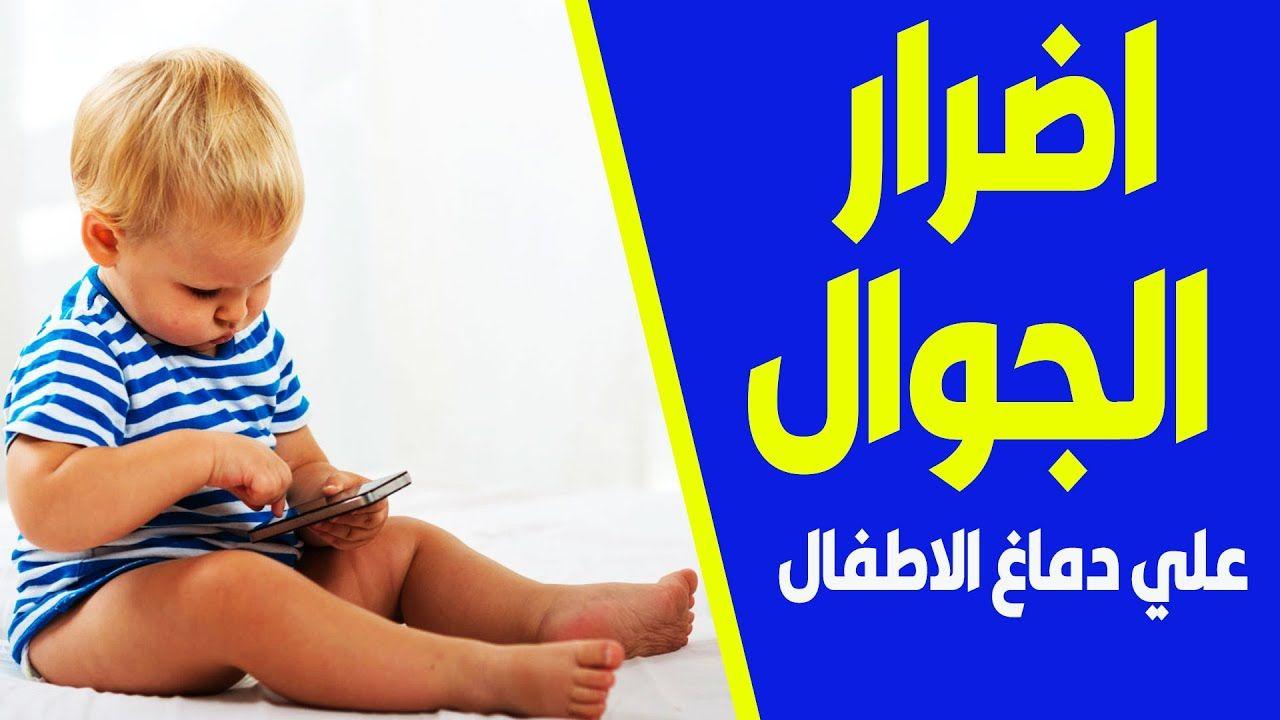 متى يسمح للطفل باستعمال الجوال وما هو تأثير الجوال علي دماغ الاطفال Parenting Hacks Parenting Youtube