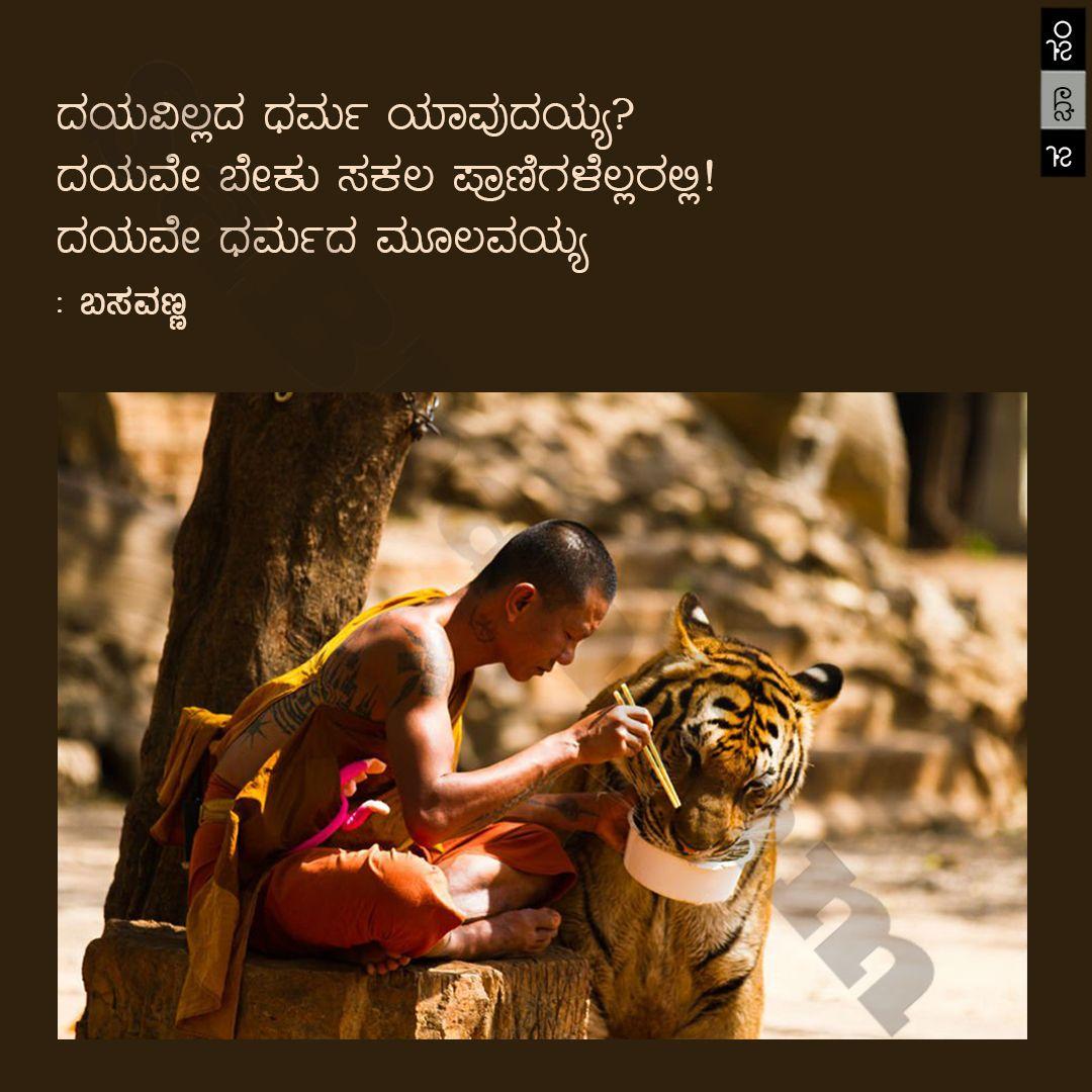 Vachana Basavanna Sookti ಸೂಕ್ತಿ ವಚನ ಬಸವಣ್ಣ Animals