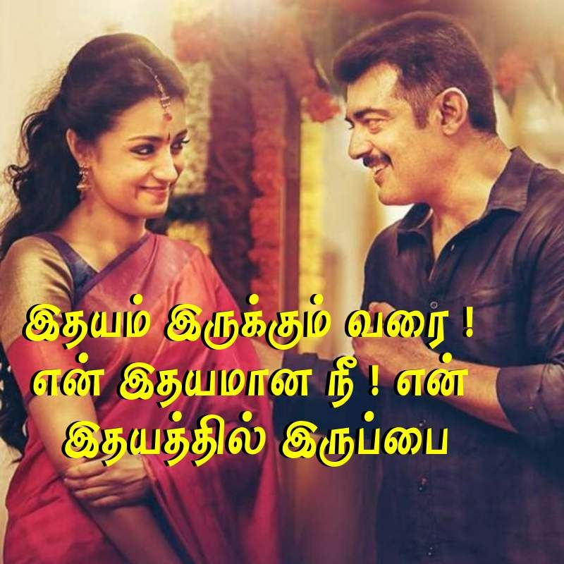 Tamil Love Status Images Hd Download Love Quotes With Images Love Status Love Images