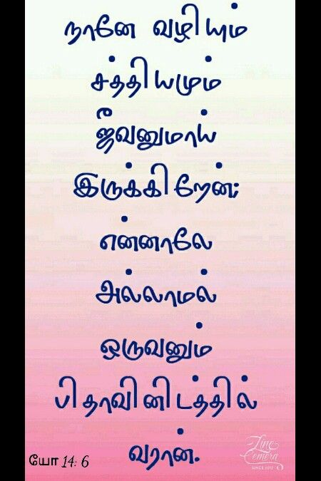 Pin by Tamil mani on Tamil Bible Verses தமிழ்மணி ...