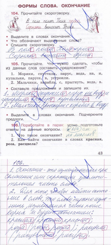 2 класс русский язык рабочая тетрадь канакина упражнение 105 ответы