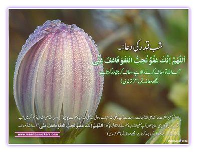 Download Masnoon Azkars Wallpaper 4 Saim Ali Islamic