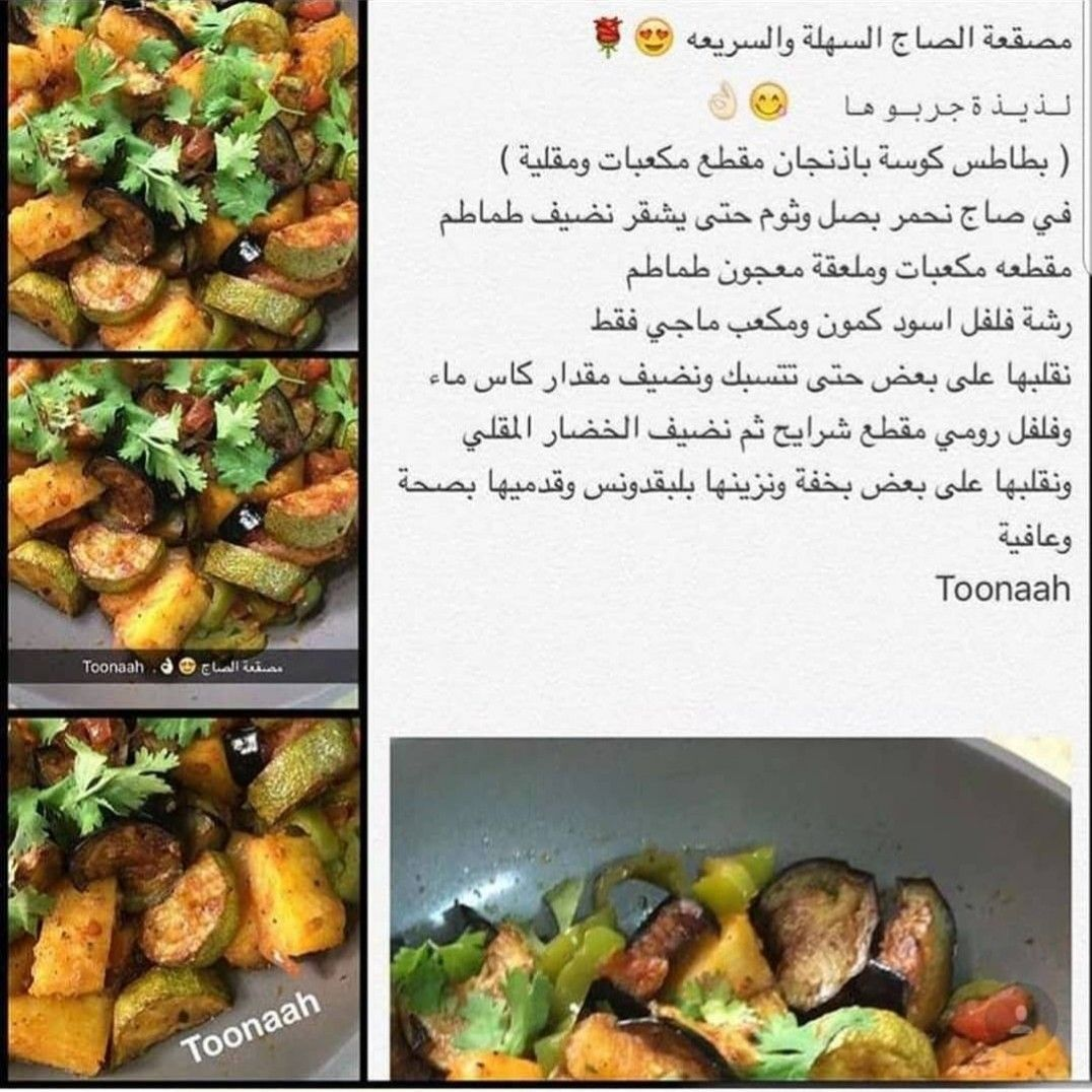 Pin By Haidy On حالي ومالح Cooking Food Arabic Food