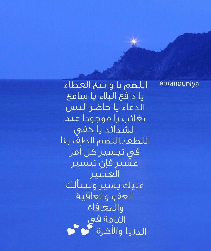 اللهم يا واسع العطاء ويا اكرم الاكرمين دعاء Words Of Wisdom Words Arabic Words