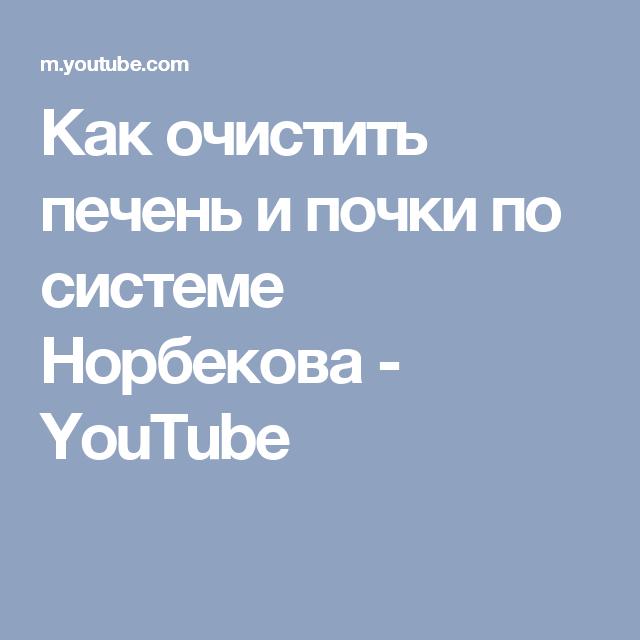 Как очистить печень и почки по системе Норбекова - YouTube | Зож ...