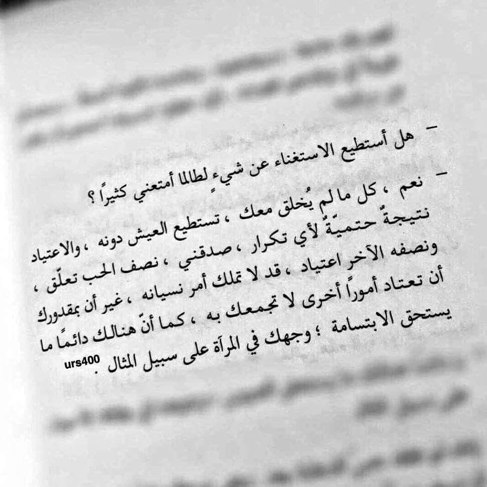 كتاب على متن حقيبة لـ ندى ناصر عدسة سمر الخالدي Words Book Qoutes Inspirational Quotes