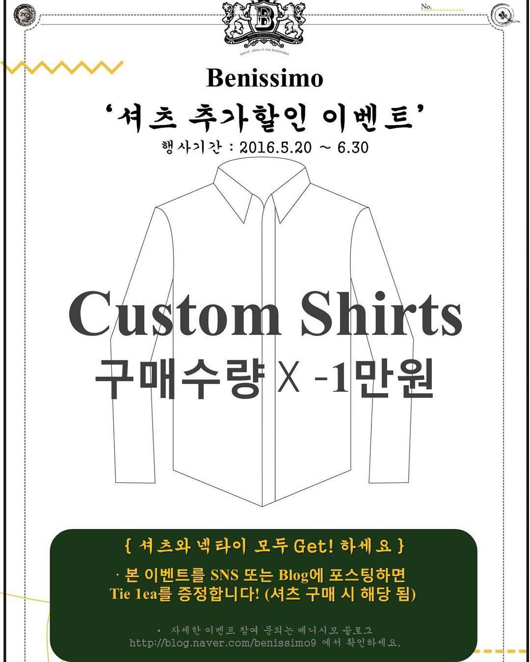 'Benissimo shirts promotion'  인천 맞춤정장 베니시모가 고객님들의 성원에 힘입어 여름맞이 맞춤셔츠 할인 프로모션을 전개합니다. 원단 및 디자인에 관계없이 구매수량에 1만원씩을 할인해드리고 있습니다. 더불어 이벤트에 참여하시는 분들에 한해 블로그 및 SNS에 본이벤트를 포스팅 해주시는 분들께 넥타이를 추가로 증정해드리고 있습니다 많은 관심 부탁드립니다. 감사합니다 #benissimo #shirts #event #promotion #tailorshop #incheon #suit #daily #dailylook #ootd #classic #menswear #mensfashion #베니시모 #인천 #구월동 #맞춤정장 #인천맞춤정장 #테일러샵 #이벤트 #커플셔츠 #데일리 #데일리룩 #오오티디 #맨즈웨어 #멋스타그램 by benissimo_moonchae.jung