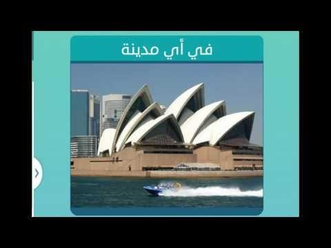 مشاركة من 5 حروف معاني ومفردات لعبة كلمات متقاطعة Youtube Sydney Opera House Sydney Hotel Places To Travel