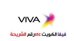 طريقة معرفة رقم شريحة Stc فيفا الكويت 20121 Lala