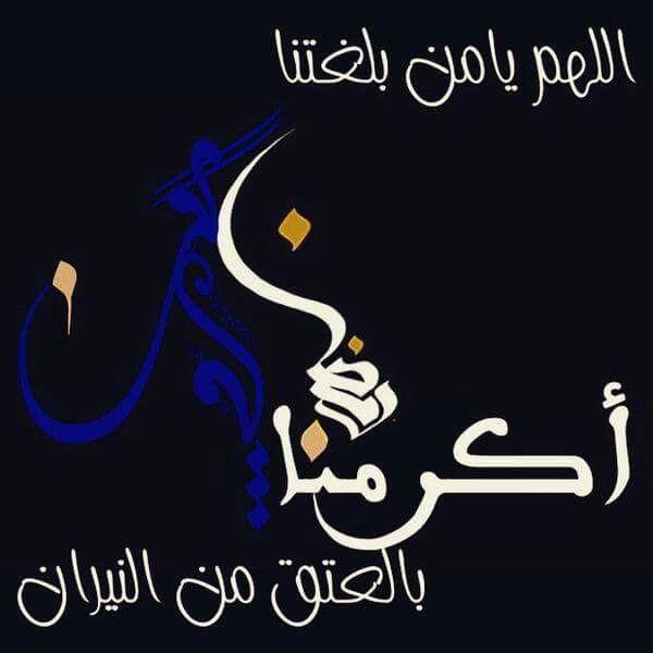 يا كريم اعتق رقابنا من النار برحمتك يا أرحم الراحمين Ramadan Decorations Ramadan Home Decor Decals