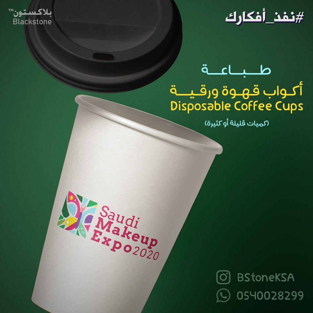 طباعة الرياض اكواب قهوة ورق ورقيه كاسات كاسة كرتون كوفي كافيه شركة مقاولات مؤسسة