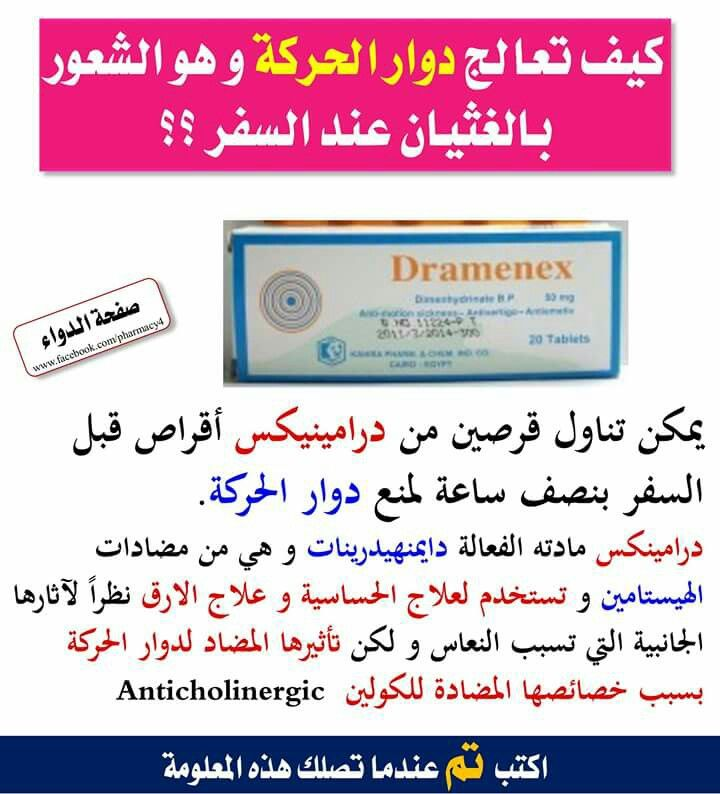 Pin By Kokymoner On متعة العلم 3 Pharmacy Medicine Medical Advice Medical Information