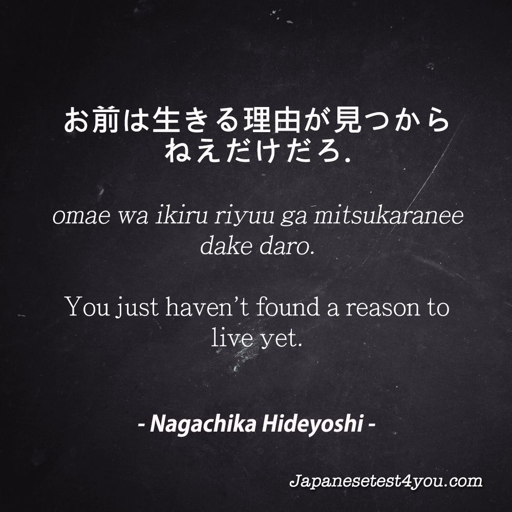 Pin By Jarae Harbour On Quotes Anime Qoutes Japanese Quotes