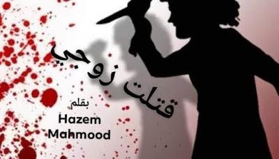 رواية قتلت زوجي الجزء الثالث 3 بقلم حازم محمود مكتبة حــواء Blog Blog Posts Post