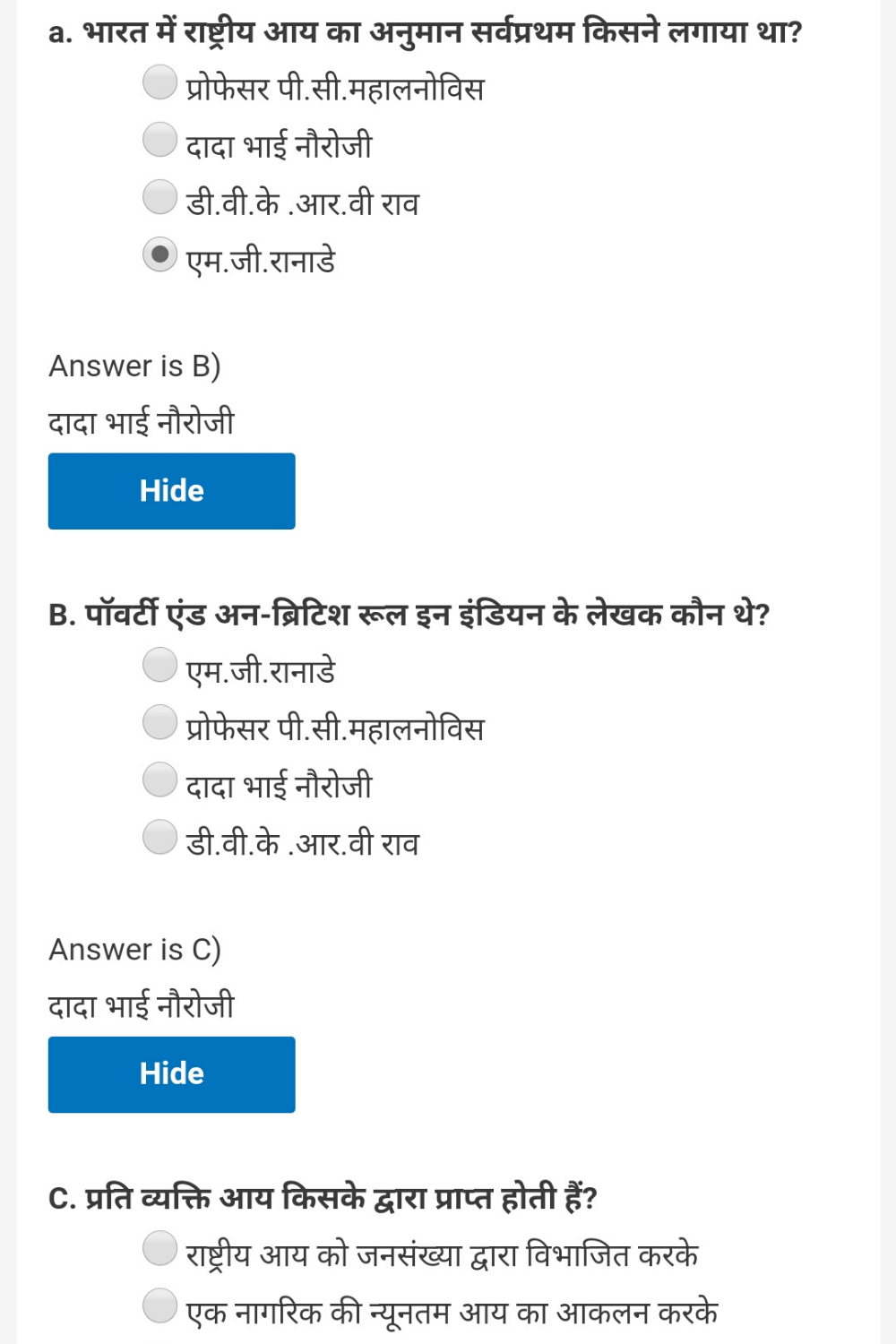 General knowledge Indian economy question answer in 2020