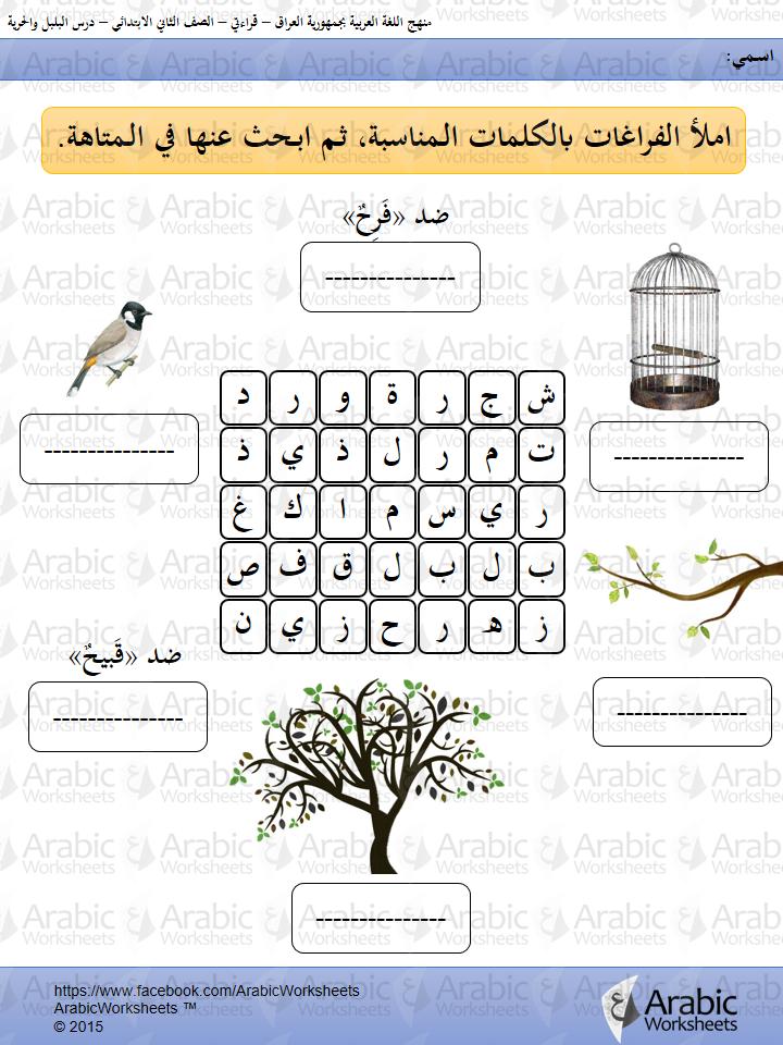 Pin von Sali abdellah auf taal | Pinterest | Arabisch lernen ...