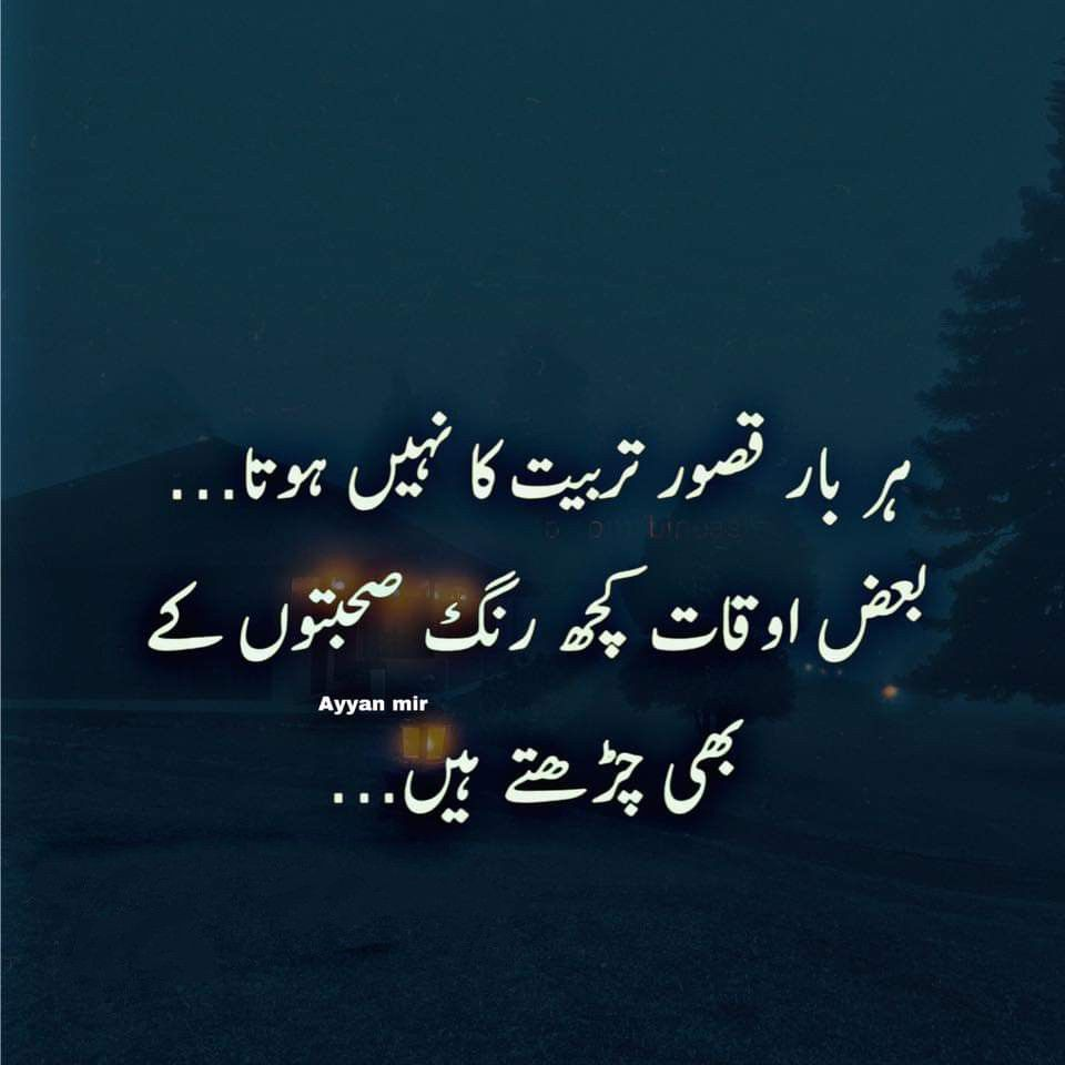 Pin by Ideas,Quotes,Fitness & Much Mo on Quotes  Urdu quotes