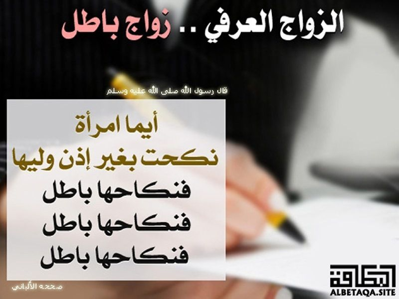 لا نكاح إلا بولي قال رسول الله صلى الله عليه وسلم لا تزو ج المرأة المرأة ولا تزوج المرأة Peace Be Upon Him Cards Against Humanity Arabic Calligraphy
