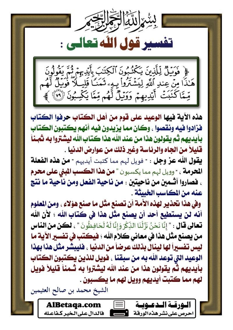 تفسير قول الله تعالى فويل للذين يكتبون الكتاب بأيديهم تفسير تفسير آية Quransservant القرآن الكريم سورة البقرة فويل للذي Quran Islam Hadeeth