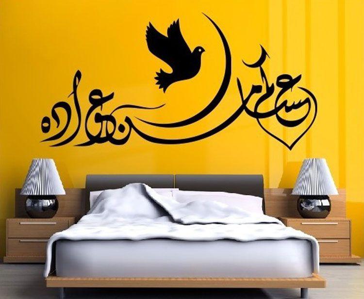 Islamic Design Decal Bird Wall Decor Art Arabic Islamic Calligraphy ...