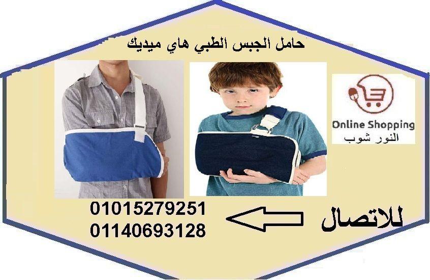 حامل الجبس الطبي هاي ميديك Pouch Arm Sling Online Denim Jacket Shopping