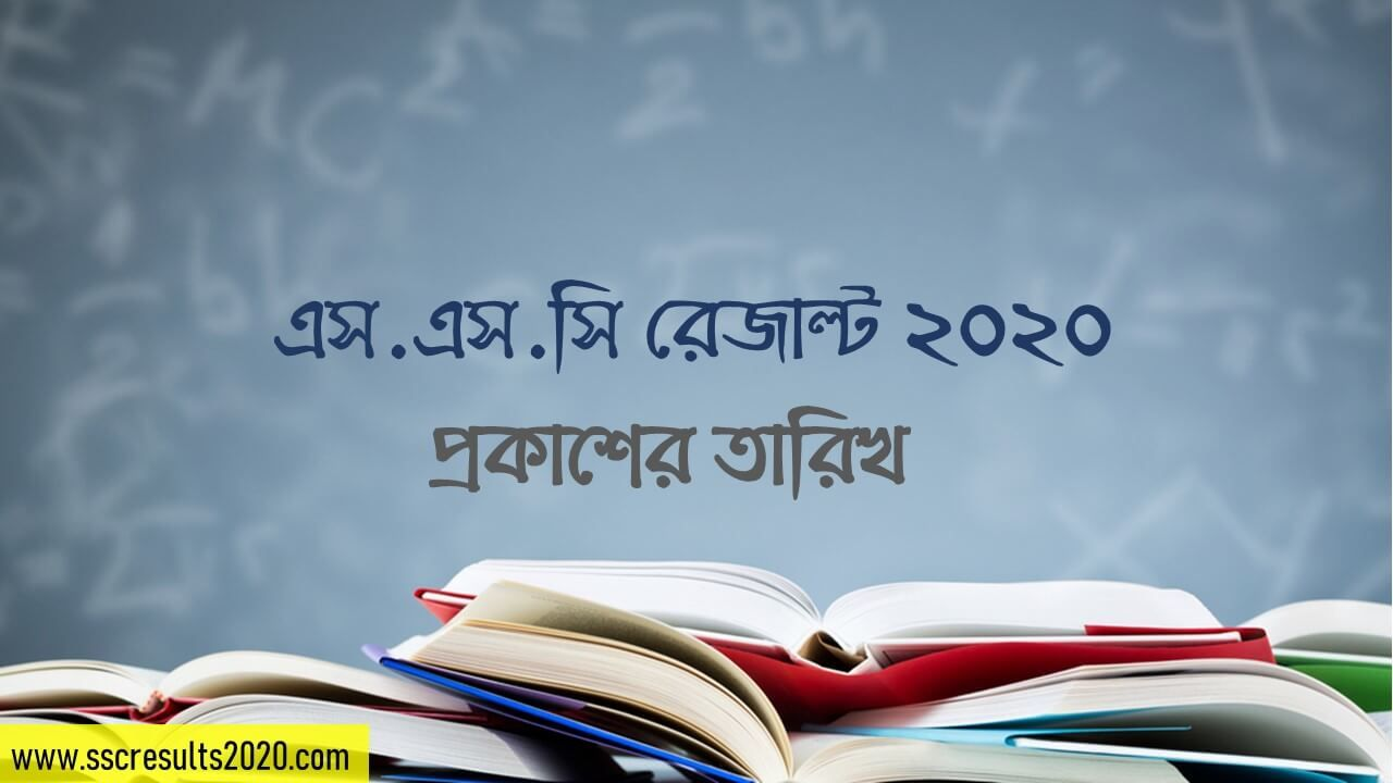 Ssc Result 2020 Published Date In 2020 Education Board Result