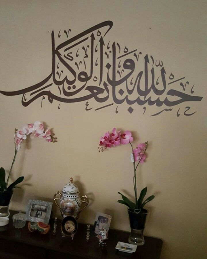 Sister Azrina from Malaysia Alhamdu Lillah Shukr Ya Allah Jazakallah Khair for sharing your pics with us and your support. Islamic Wall Art - Islamic ... & Happy Customer! Sister Azrina from Malaysia Alhamdu Lillah Shukr Ya ...