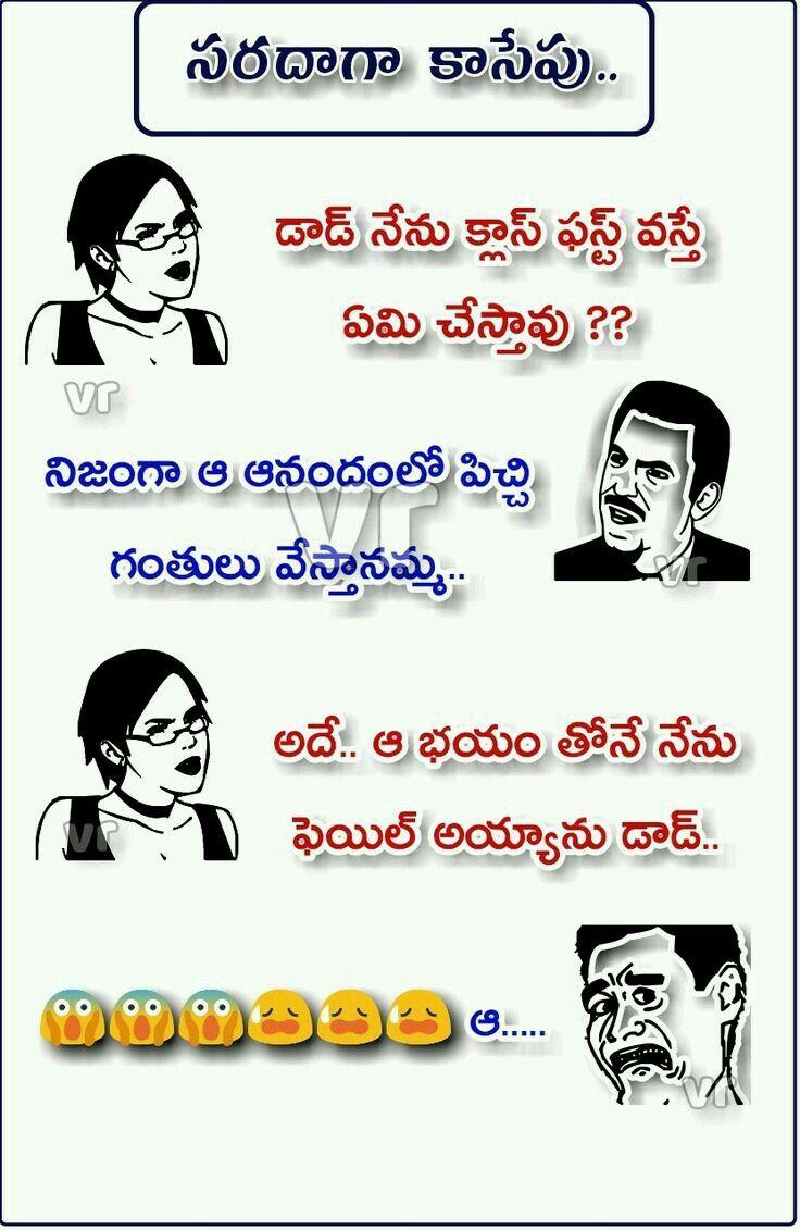 Pin by Raghavendra Murari on తెలుగు జోక్స్ Funny quotes