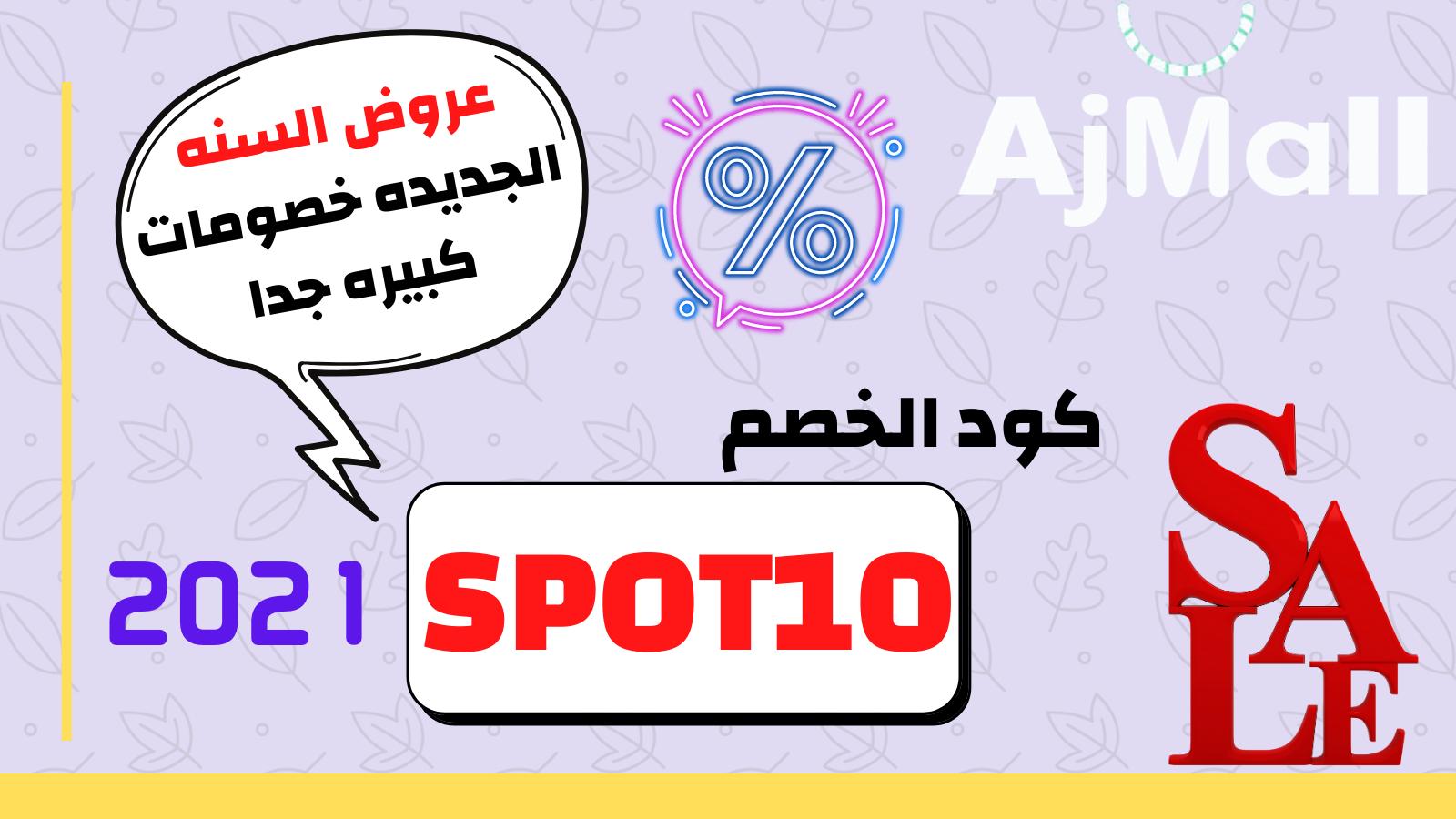 كود خصم Ajmall استمتع بأفضل تجربة شراء في الشرق الأوسط عند التسوق من خلال موقع اجمل حيث يوفر لك العديد من المنتجات الحصرية الت In 2021 Online Coding How To Get