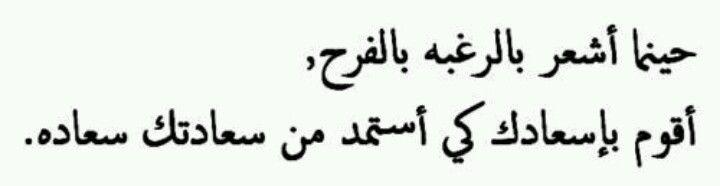 سعادتي سعادتك Arabic Quotes Lettering Quotes