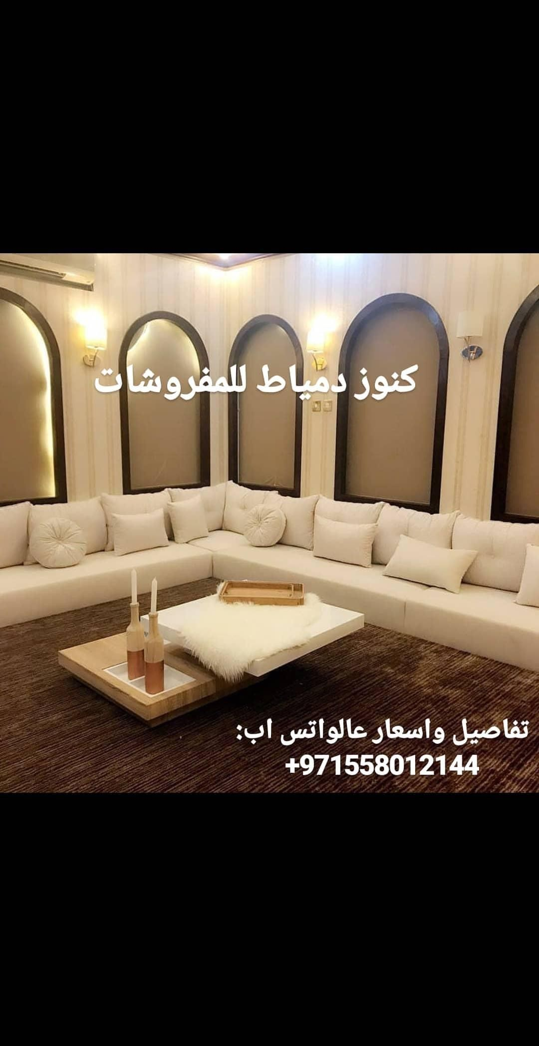 Pin By Majda Irshaid On جلسات عربيه Elegant Living Room Design Elegant Living Room Elegant Living