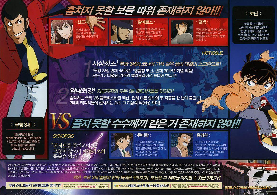 루팡3세 vs 명탐정 코난 / ルパン三世VS名探偵コナン THE MOVIE / Lupin III VS Detective Conan http://moob.co.kr [movie, 영화 찌라시, 포스터]