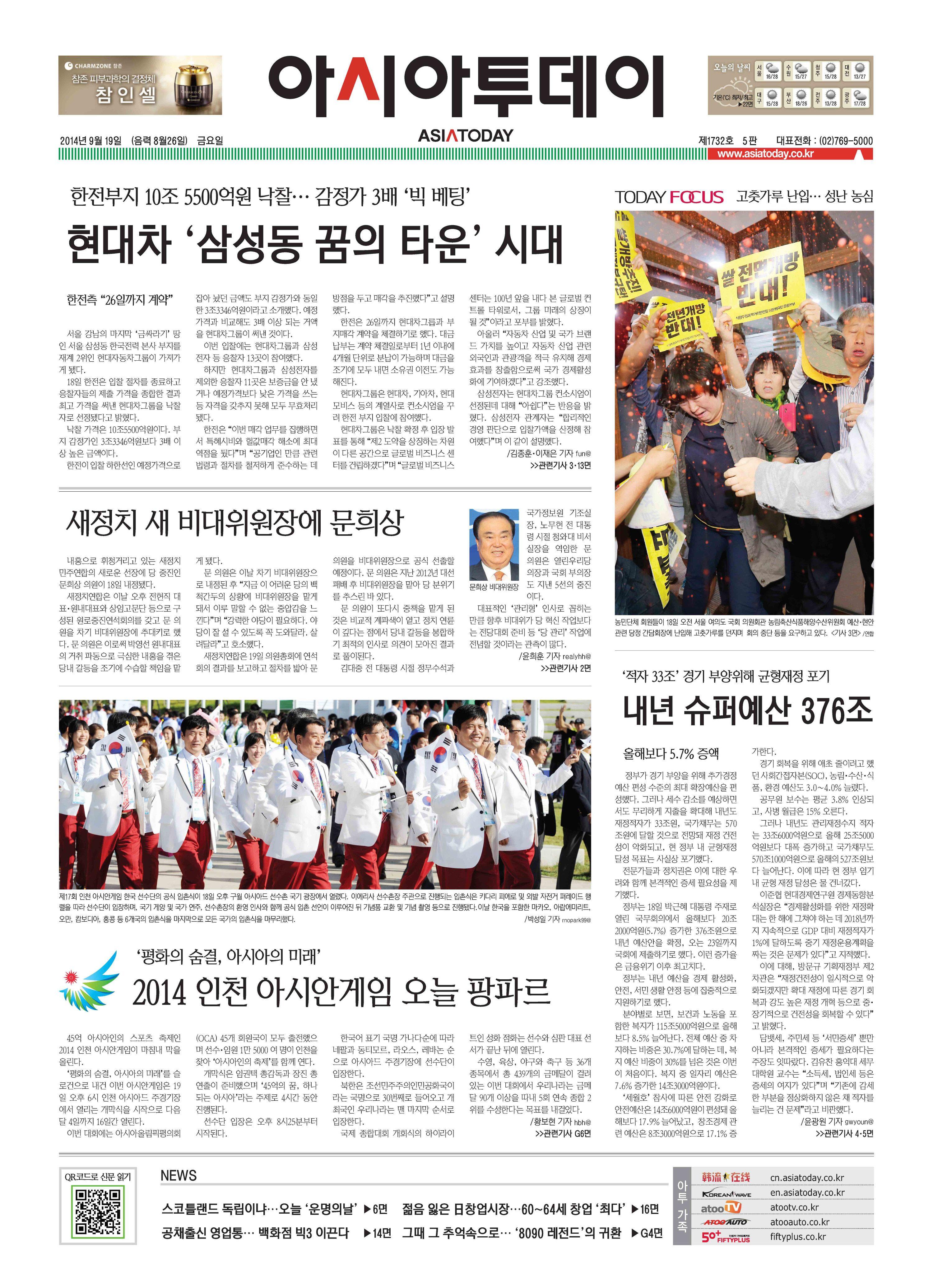 아시아투데이 ASIATODAY 1면. 20140919 (금)