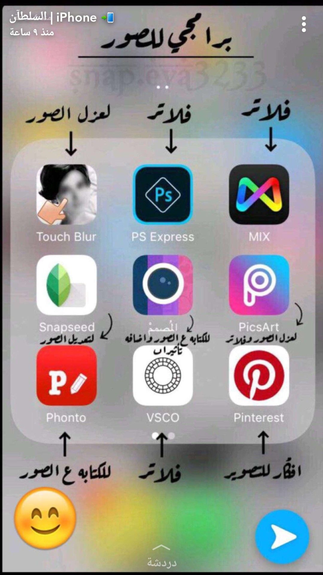 Pin By وهم On برامج مفيدة Iphone Photo Editor App Application Iphone Picture Editing Apps