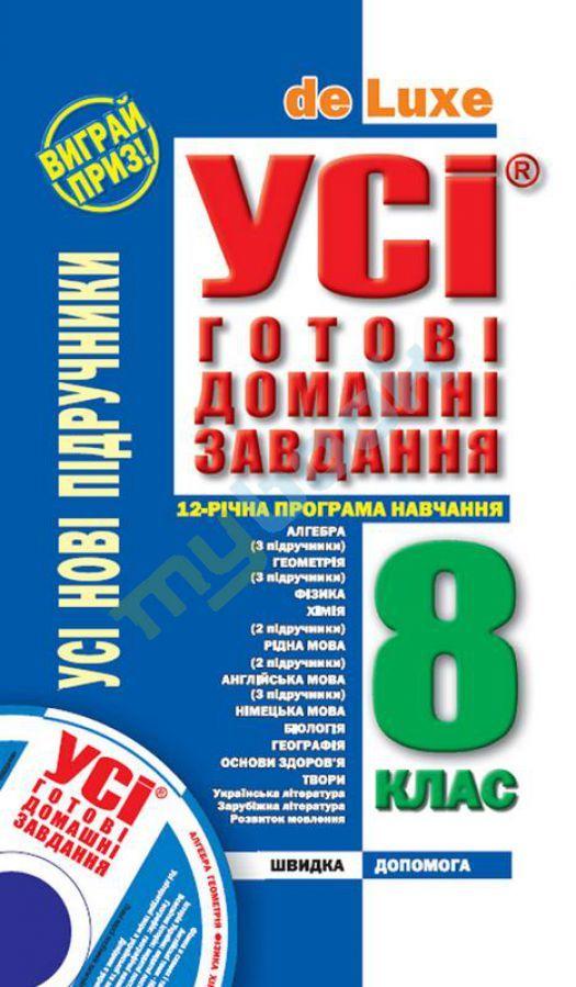 Решебник к проверочной работе по природоведению 5 класс полянская л.в