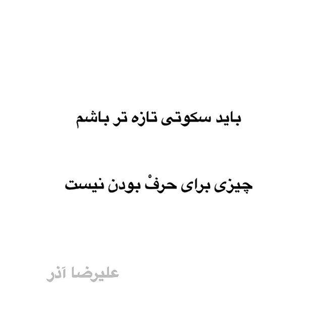Instagram Photo By ری را Jun 19 2016 At 9 23am Utc Persian Quotes Text Pictures Farsi Quotes