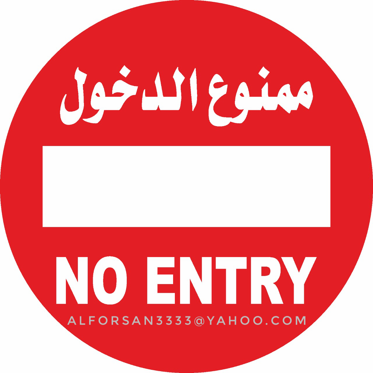 No Entry Sign Entry Signs Signs Signage
